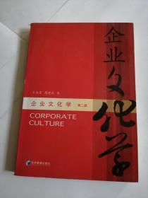 企业文化学第2版