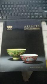 北京荣宝斋2013秋季文物艺术品拍卖会 古董珍玩工艺品