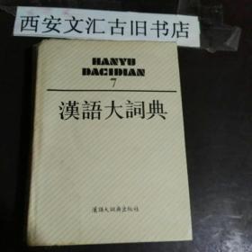 汉语大词典 7