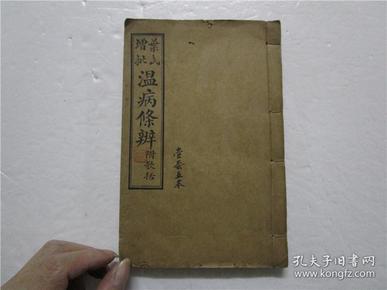 晚清或民国线装本  叶氏增批温病条辨(存;卷首 卷一)一册