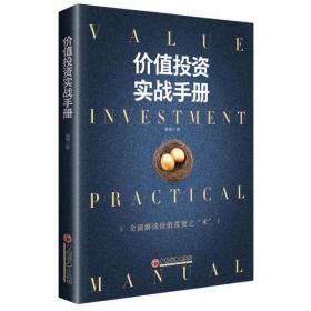 价值投资实战手册  9787513654609