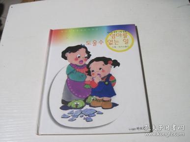 朝鲜文 少儿类(书名看图)【C6】