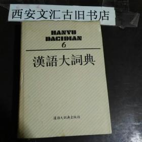 汉语大词典 6