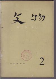 文物 1976年第2期