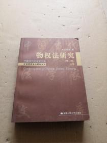 物权法研究(上卷)修订版(作者王利明签赠本)