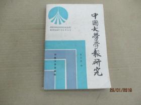 中国大学学报研究