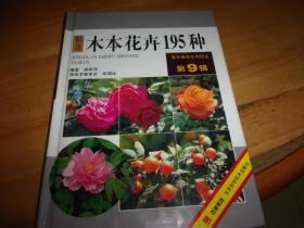 景观植物实用图鉴第9辑---- 木本花卉195种--- 精装本