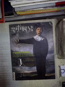艺术财经  2009 3 。