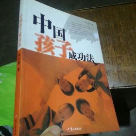 中国孩子成功法