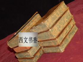 稀缺,罕见 《 法国历史作品 》8卷,1757年法国出版