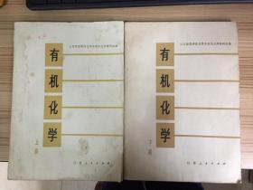 有机化学 上下两册全【16开】