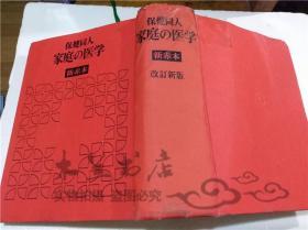 原版日本日文书 保健同人 家庭の医学 大渡顺二 株式会社保健同人社 1984年7月 大32开硬精装