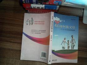 今天我们如何做父母:广东十杰父母亲的家教故事