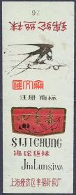 袜标-上海经济区幸福针织厂【四季春】牌,飞燕迎春图,锦纶丝袜,拆包袜子注册商标,