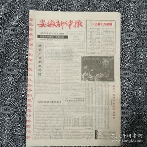 《安徽新华报》(1996.2.10)