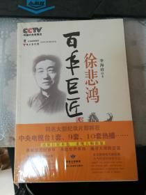 百年巨匠:徐悲鸿(未拆封)