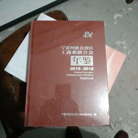 宁夏回族自治区工商业联合会2015-2016