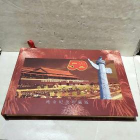 中华人民共和国国庆50周年世纪大阅兵(纯金纪念珍藏版)
