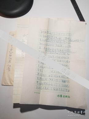 深圳市文联专业作家乔雪竹信札一组