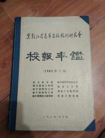 校报年鑑1983年苐三卷