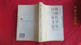 汉魏六朝唐代文学论丛 (增补本)