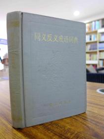 同义反义成语词典——林玉山/林英英 编著