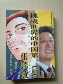 挑战世界的中国第一CEO:张瑞敏漫画传
