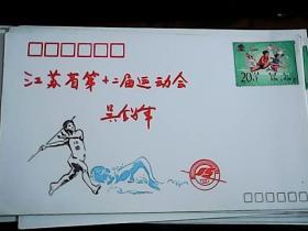 江苏省第十二届运动会纪念封 无戳···