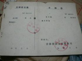 文革前后扶余县粮食局介绍信一本