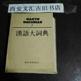 汉语大词典 5