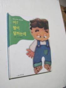 朝鲜文 少儿类(书名看图)【C8】