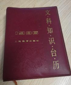 1986年文科知识台历