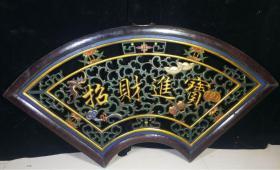 漆器挂扁,招财进宝牌匾 老家具 长1米06厘米,宽50厘米