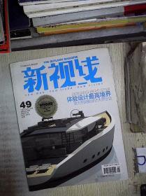 新视线 2006年 总第49期