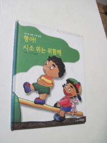 朝鲜文 少儿类(书名看图)【C9】