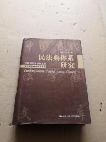 民法典体系研究(王利明签赠本)
