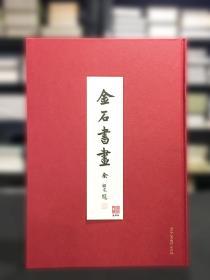 金石書畫(16開精裝    全一冊  詳見描述)