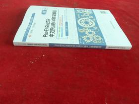 Pro/ENGINEER中文野火版4.0基础教程