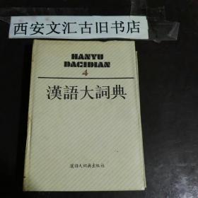 汉语大词典 4