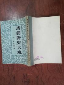 【清朝野史大观  1 影印