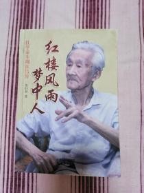 红楼风雨梦中人:红学泰斗周汝昌传
