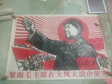 文革宣传画《紧跟毛主席在大风大浪中前进》1969年11月一版一印保真