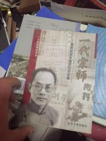 一代宗师:普昭抡百年诞辰纪念文集
