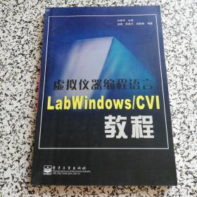 虚拟仪器编程语言LabWindows/CVI教程