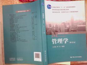 """管理學(第五版)/普通高等教育""""十一五""""國家級規劃教材."""