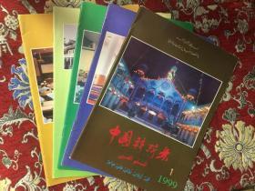 中国穆斯林  【1996年1---6全年、1997年1---6全年、1998年1、2、4、5、6五册、1999年1、2、3、4、5五册】合售
