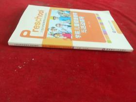 学前儿童健康教育与活动指导 学前教育专业规划教材