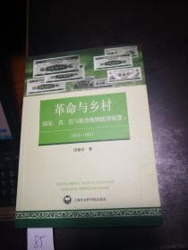 革命与乡村——国家、省、县与粮食统购统销制度:1953~1957