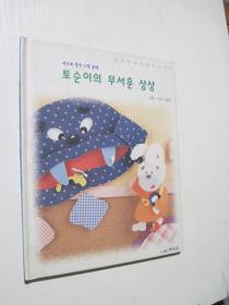 朝鲜文 少儿类(书名看图)【C12】
