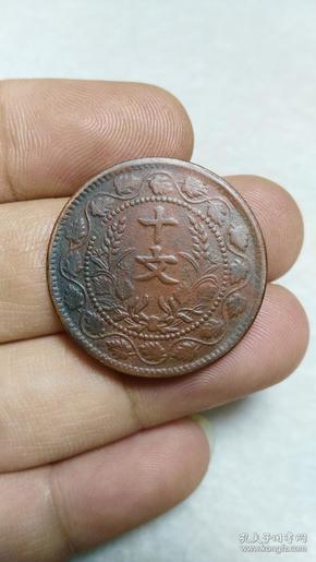 民国开国纪念币 名誉品 【反叶】十文铜板